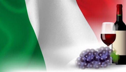 【激うま】おすすめイタリア産ワイン12選!値段や特徴、選び方を徹底解説!