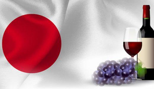 【激うま】おすすめ日本産ワイン8選!値段や特徴、選び方を徹底解説!
